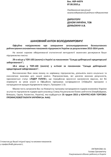 Official document naming DEKOM Ukraine Industry Leader 2015